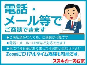 ☆オンライン商談☆
