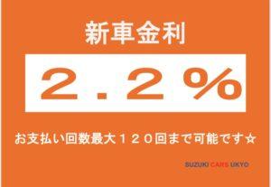 期間限定!!新車金利【2.2%】